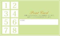 TC198:ポイントカード8マス【グリーン】