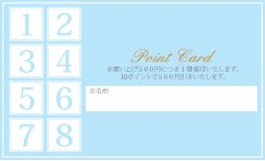 TC199:ポイントカード8マス【ブルー】