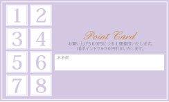 TC200:ポイントカード8マス【パープル】