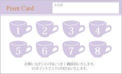 TC205:カップポイントカード8マス【パープル】