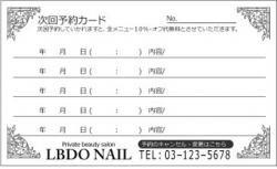 【次回予約カード】内容記入欄付き