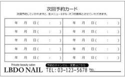 【次回予約カード】次回予約カード(マス目入り)