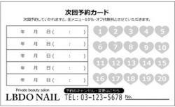 【次回予約カード】次回予約カード(ポイントカード付)