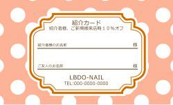 【紹介カード】ドット(大) ピンク×ホワイト