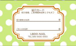 【紹介カード】ドット(大) ライトグリーン×ホワイト