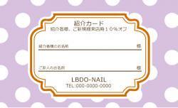 【紹介カード】ドット(大) ライトパープル×ホワイト