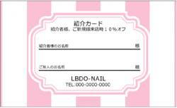 【紹介カード】ストライプ(大) ピンク×ホワイト