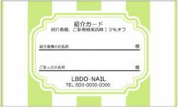 【紹介カード】ストライプ(大) ライトグリーン×ホワイト
