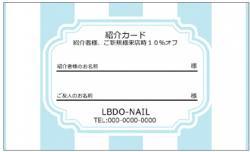 【紹介カード】ストライプ(大) ライトブルー×ホワイト