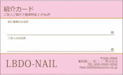 【紹介カード】シンプル ピンク