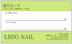 【紹介カード】シンプル ライトグリーン