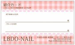【紹介カード】ギンガムチェック ピンク