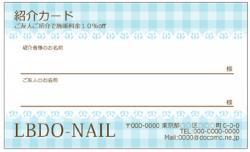 【紹介カード】ギンガムチェック ライトブルー