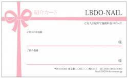 【紹介カード】リボン ピンク