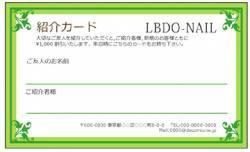 【紹介カード】シンプル枠付き グリーン