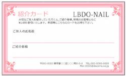 【紹介カード】シンプル枠付き ピンク