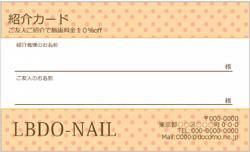 【紹介カード】ドット(極小) サーモンピンク
