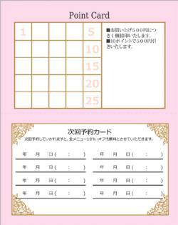 fu001 ポイントカード&次回予約(二つ折り裏面専用)【25マス】ピンク
