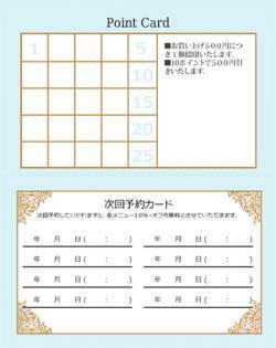 fu002 ポイントカード&次回予約(二つ折り裏面専用)【25マス】ライトブルー