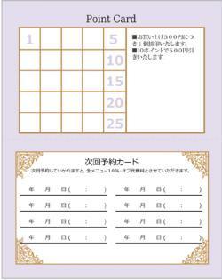 fu003 ポイントカード&次回予約(二つ折り裏面専用)【25マス】ライトパープル