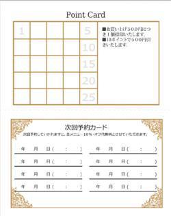 fu004 ポイントカード&次回予約(二つ折り裏面専用)【25マス】ホワイト