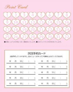fu005 ハート型ポイントカード&次回予約(二つ折り裏面専用)【32マス】ピンク