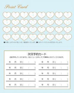 fu006 ハート型ポイントカード&次回予約(二つ折り裏面専用)【32マス】ライトブルー