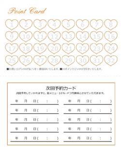 fu008 ハート型ポイントカード&次回予約(二つ折り裏面専用)【32マス】ホワイト