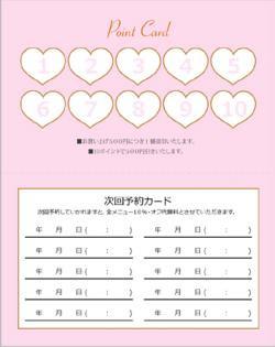 fu009 ハート型ポイントカード&次回予約(二つ折り裏面専用)【10マス】ピンク