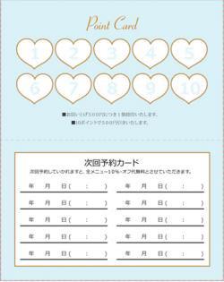 fu010 ハート型ポイントカード&次回予約(二つ折り裏面専用)【10マス】ライトブルー