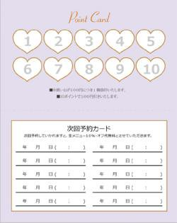 fu011 ハート型ポイントカード&次回予約(二つ折り裏面専用)【10マス】ライトパープル