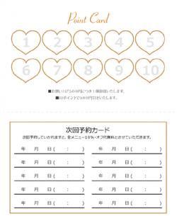 fu012 ハート型ポイントカード&次回予約(二つ折り裏面専用)【10マス】ホワイト
