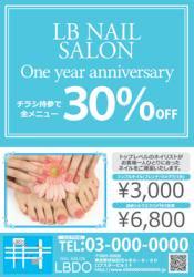 【かわいいチラシ】チラシ・フライヤー(ブルー)4500円