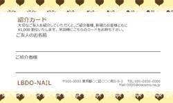 【紹介カード】カスタードチョコ×ハート