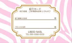 【紹介カード】ゼブラ柄(ホワイト×ピンク)