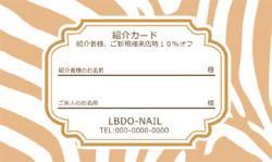 【紹介カード】ゼブラ柄(ホワイト×ブラウン)