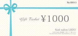 GT_019かわいいギフト券 リボン 青