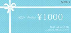GT_021かわいいギフト券 リボン 青2