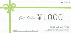 GT_022かわいいギフト券 リボン 緑
