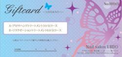 GT_025かわいいギフト券 蝶 ブルー