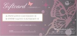 GT_026かわいいギフト券 蝶 黒