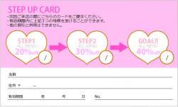 【ステップアップカード】ハート3マス(ピンク)