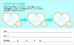 【ステップアップカード】ハート3マス(ブルー)
