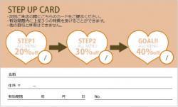 【ステップアップカード】ハート3マス(ブラウン)