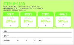 【ステップアップカード】スクエア4マス(グリーン)