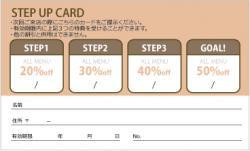 【ステップアップカード】スクエア4マス(ブラウン)
