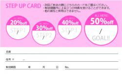 【ステップアップカード】サークル4マス(ピンク)