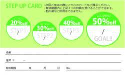 【ステップアップカード】サークル4マス(グリーン)