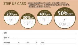 【ステップアップカード】サークル4マス(ブラウン)