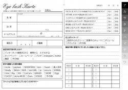 ベーシック アイラッシュサロン カルテ(500枚入!)